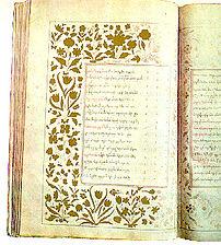 The Manuscript of