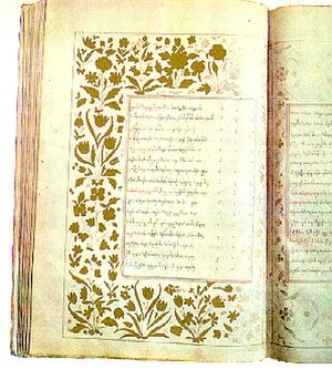 "Culture of Georgia (country) - The Manuscript of ""The Knight in the Panther's Skin"" (16th century)"