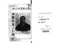 Saigo takamori memoir.pdf