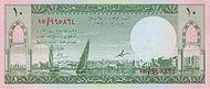 SaudiArabiaP8b-10Riyals-AH1379(1961)-donatedth f.jpg
