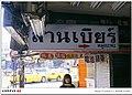 Scene before the TRA Chungli Station.jpg