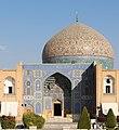 Sheikh Lotfollah Mosque, Isfahan 03 (cropped).jpg