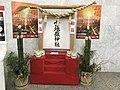 Shelf of Miyajidake Shrine in Hakata Station.jpg