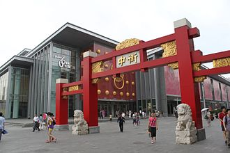 The arch entrance of Middle Street (Zhongjie), a 3.5 km-long pedestrian shopping strip in central Shenyang beside Mukden Palace, and is the longest shopping street in China. Shenyang Zhongjie.jpg