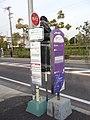 Shidami Science Park Bus Stop 20150418.jpg