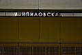 Shipilovskaya (Шипиловская) (7209075000).jpg