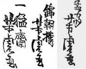 Utagawa Yoshitora - Image: Signatures of Utagawa Yoshitora reading from left Ichimosai Yoshitora ga, Kinchoro Yoshitora ga and Mosai Yoshitora ga