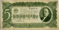 Soviet Union-1937-Banknote-50-Obverse.png