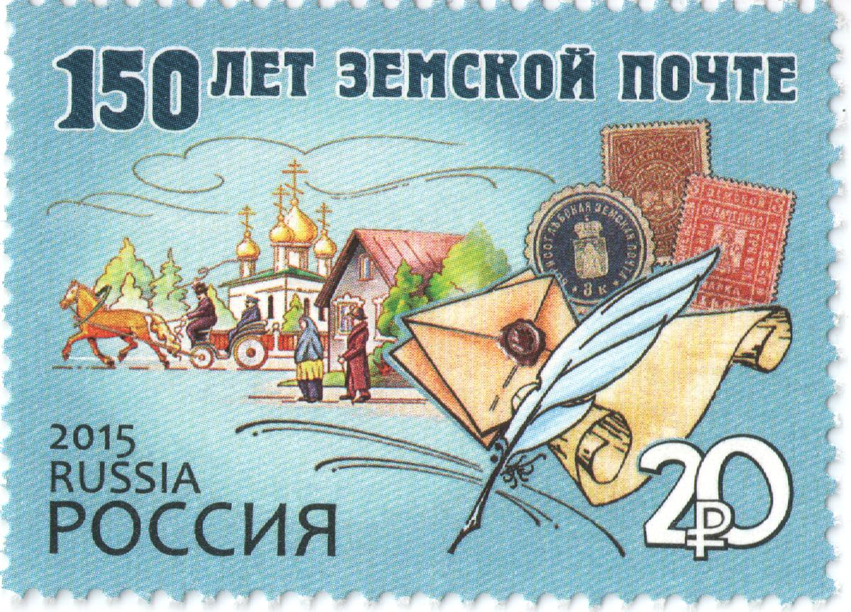Прости картинки, почта россии марки на открытку