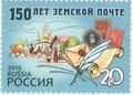 Stamp-russia2015-zhyemskaya-pochta-150-years.png