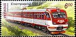 Stamp 2011 EPL 9T (1).JPG
