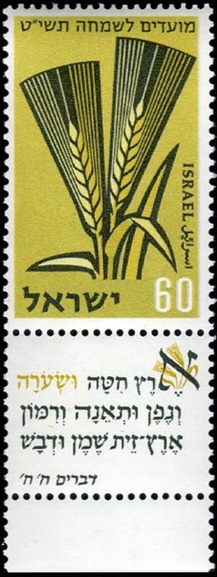 File:Stamp of Israel - Festivals 5719 - 60mil.jpg