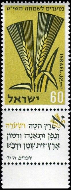 Stamp of Israel - Festivals 5719 - 60mil
