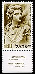 Stamp of Israel - Ghettos rebellion.jpg
