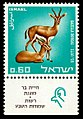 Stamp of Israel - nature reserves c.jpg