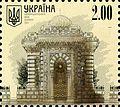 Stamp of Ukraine s1355.jpg