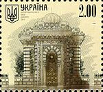 Stamp of Ukraine s1355.jpg