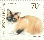 Stamp of Ukraine s832.jpg