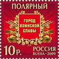Stamps Russia Cities Medvedev 2009 Polyarny.jpg