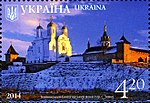 Stamps of Ukraine, 2014-59.jpg