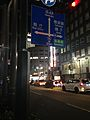 Street view near Kannai Station at night 20140308.jpg