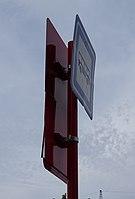 Suchdol, zastávka Výhledy, označení zastávky.jpg