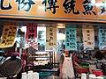TW 台灣 Taiwan 新北市 New Taipei 瑞芳區 Ruifang District 九份老街 Jiufen Old Street August 2019 SSG 13.jpg