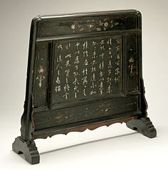 Tablescreen with Calligraphy of Sima Guang's (1019-1086) Family Instructions