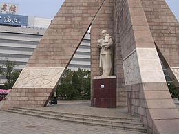 Tangshan Earthquake Memorial III.jpg