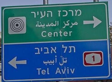 Tel aviv traffic sign
