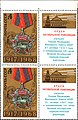 The Soviet Union 1968 CPA 3665 block of 4 with 2 labels (Order of the October Revolution, Winter Palace capturing and Rocket, with label).jpg