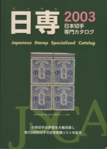 The cover of the JSCA 2003 (2002.12.10).png