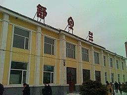 The waiting hall of shulan railway station.jpg