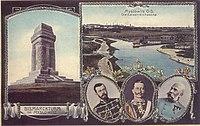 http://upload.wikimedia.org/wikipedia/commons/thumb/f/f3/Tr_3_cesarzy_20005.JPG/200px-Tr_3_cesarzy_20005.JPG