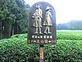 Tsuchiyamajuku signpost.jpg