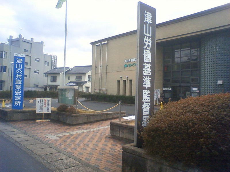 File:Tsuyama public employment security office and Tsuyama labor standards office 1.JPG