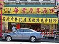 Vancouver Chinatown, 4 juillet 2008, 2.jpg