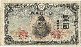 Wwii Anese 1 Yen Bill Front Jpg