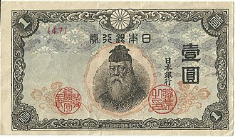 Japanese currency - Image: WWII Japanese 1 yen bill, front