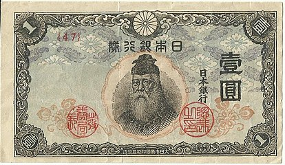 Japanese currency - Wikipedia