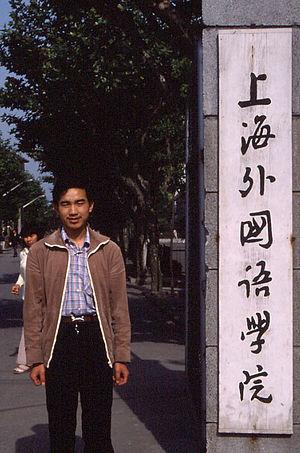 WaiguoYuxueyuan