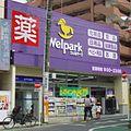 Welpark Musashi-seki-ekimae store.JPG