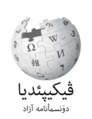 Wikipedia-logo-v2-lrc.png