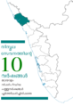 Wikipedia 10 Kannur district.png