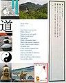 XLIV TaoTe Ching Frame.jpg