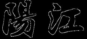 Yangjiang - Image: YJ name
