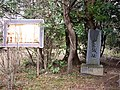 Yamana-jo castle.jpg