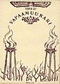 Yhteis 1921.jpg