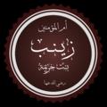 Zaynab bint Khuzayma.png