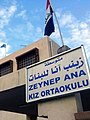 Zeynep Ana Girls Secondary School.jpg
